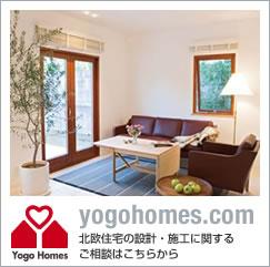 ヨゴホームズは愛媛県を中心に北欧住宅を設計・施工するデンマークスタイルのハウジング会社です